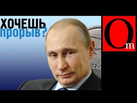 Путин в ударе. Заморозил пенсии, поднял налоги и в рай!