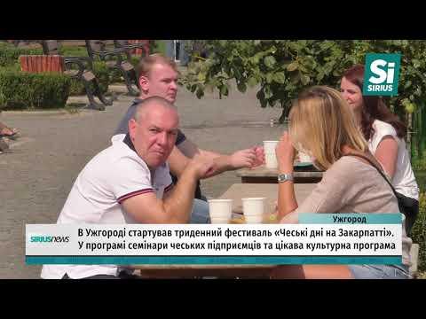 Чеські дні в Ужгороді