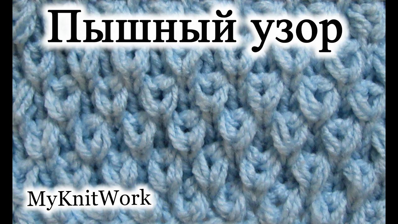 Узоры для вязания спицами » Более 750 схем с