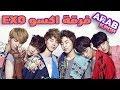 كيف تم إنشاء فرقة اكسو ومعلومات حول كل عضو في فرقة exo