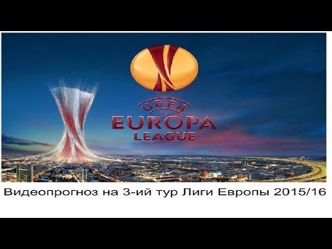 Прогнозы на 3-ий тур Лиги Европы 22 октября 2015