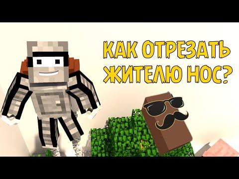 видео: КАК ОТРЕЗАТЬ ЖИТЕЛЮ ЕГО НОС? (minecraft Моды)
