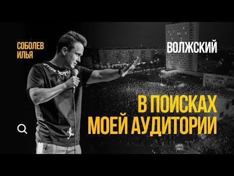 СТЕНДАП тур Соболева  / Эпизод 1 / Волжский