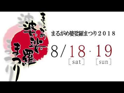 まるがめ婆娑羅まつり2018 プロモーションビデオ