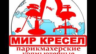 MirKresel Uz   купить кресла офис парикмахер пуфик стулчик Ташкент лучшая цена(MirKresel.Uz - купить кресла офис парикмахер пуфик маникюр педикюр стулчик Ташкент лучшая цена +99897 776 4647 / +99898..., 2016-09-18T17:57:14.000Z)