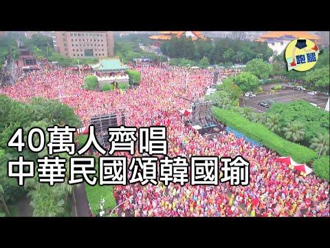 韓國瑜凱道總統大選誓師 不唱夜襲領40萬人唱中華民國頌  人多不多自己看│#跑腿新聞