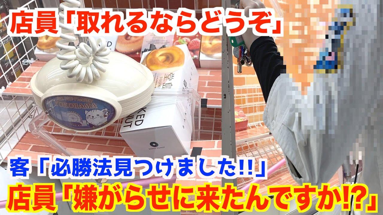 買うより得する方法で高級ドーナツを荒らしたら大変なことになった!!〜クレーンゲーム・UFOキャッチャー〜