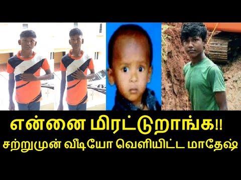 சற்றுமுன் மாதேஷ் வெளியிட்ட வீடியோ!! | Sujith Latest News