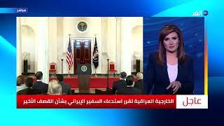 محلل: قصف إيران للقواعد الأمريكية في العراق «مسرحية» لهذه الأسباب