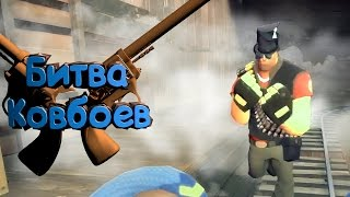 Team Fortress 2: