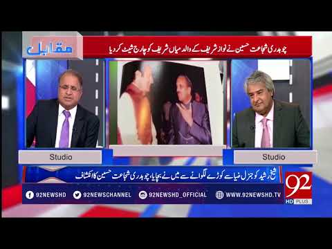Rauf Klasra's Analysis On The Revelations Made By Ch Shujaat In His Book