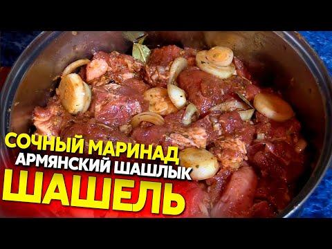 Маринование шашлыка, армянский сочный рецепт
