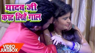 TOP VIDEO SONG - Yadav Ji Kat Lihe Gaal - Rajan Yadav - Video Jukebox - Bhojpuri Hits Songs 2017