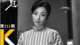 中国式人情:做人还是做事?《不成问题的问题》 thumbnail