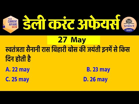 27 May Current Affairs in Hindi | Current Affairs Today | Daily Current Affairs Show | Exam