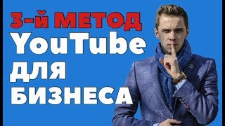 YouTube для бизнеса. YouTube для Сетевого маркетинга. Бесплатный Трафик из YouTube