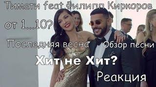 РЕАКЦИЯ - Тимати feat. Филипп Киркоров - Последняя весна/Хит не Хит?