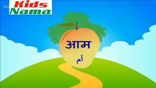 Dekho Kitna Aam Rasila - Hindi/Urdu Animated - Cartoon Nursery Rhymes For Kids