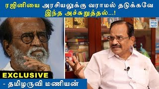 exclusive-rajini-talk-about-periyar-tamilaruvi-maniyan