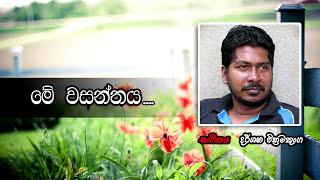 Me wasanthaya -(මේ වසන්තය )- Karunarathna Diwulgane
