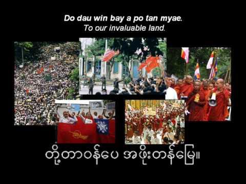 National Anthem of Burma / Myanmar #2