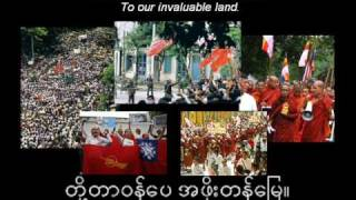 National Anthem of Burma / Myanmar #2