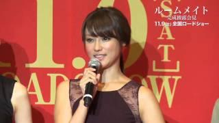 女優の深田恭子が、映画「ルームメイト」完成披露会見に出席しました。 ...