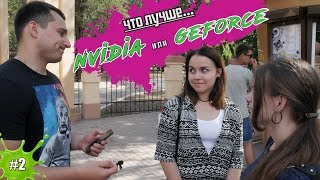 САМЫЙ УМНЫЙ ПРОХОЖИЙ #2 Nvidia ЛУЧШЕ GeForce !