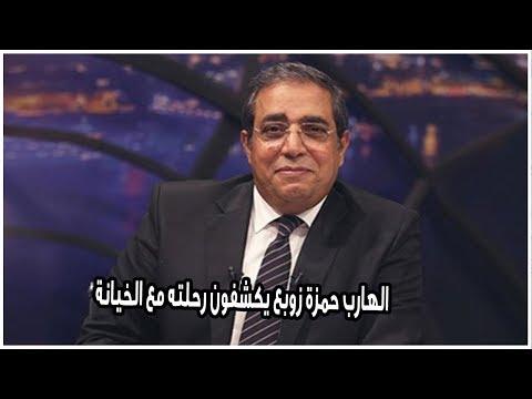 جيران الإخوانى الهارب حمزة زوبع يكشفون رحلته مع الخيانة  - 15:56-2019 / 10 / 4