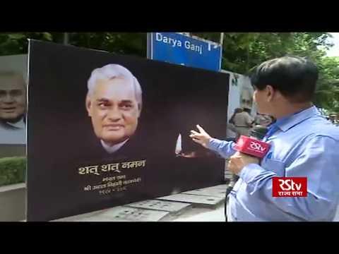 RSTV reports from Rashtriya Smriti Sthal, Vajpayee's final abode