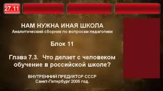 27.11. Что делает с человеком обучение в российской школе