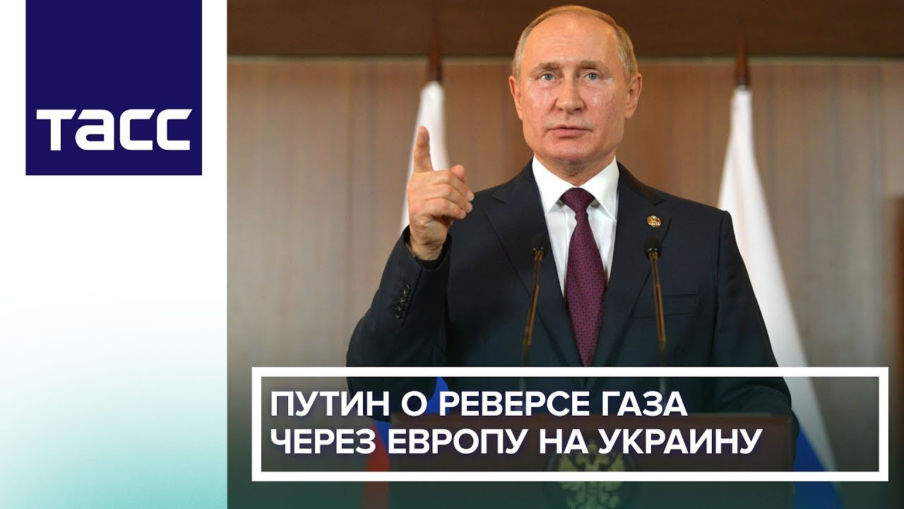 Путин рассказал о рисках прекращения транзита газа через Украину