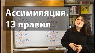 Уроки корейского языка. 13 правил Ассимиляции.