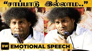 Yogi Babu's First Emotional Speech Ever! | Dharmaprabhu Audio Launch | TN