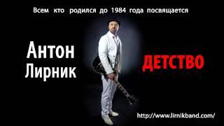 Антон Лирник (Дуэт имени Чехова / Comedy Club) - Детство ( Аудио )