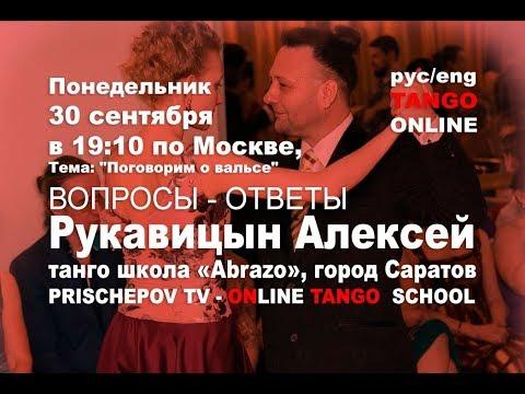 Тема: «Поговорим о вальсе»  PRISCHEPOV TV — ONLINE TANGO SCHOOL