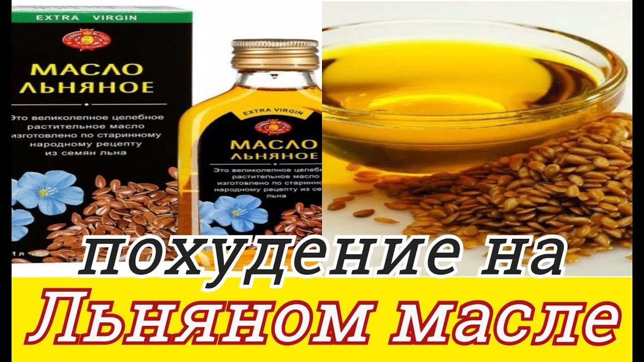льняное масло в капсулах для похудения для