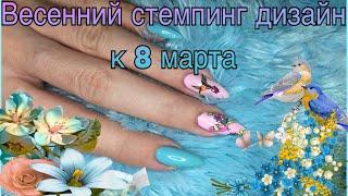 Весенний стемпинг дизайн ногтей к 8 марта