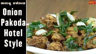 ದಿಢೀರ್ ಅಂತ ಬಿಸಿಯಾದ ರುಚಿಯಾದ ಗರಿಯಾದ ಈರುಳ್ಳಿ ಪಕೋಡ ಮಾಡಿ ನೋಡಿ । How To Make Onion Pakoda in Hotel Style