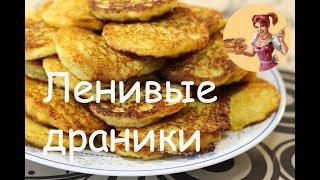 ДРАНИКИ В БЛЕНДЕРЕ. Рецепт ленивых драников из картофеля