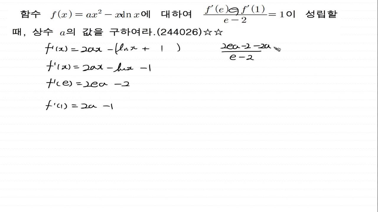 (신사고)(미적분2)(1-2. 지수함수와 로그함수의 미분)(중단원 연습 ...