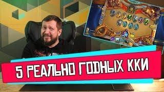 ТОП-5 коллекционных карточных игр