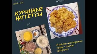 Наггетсы как готовить дома. Вкусные нагетсы от Алика