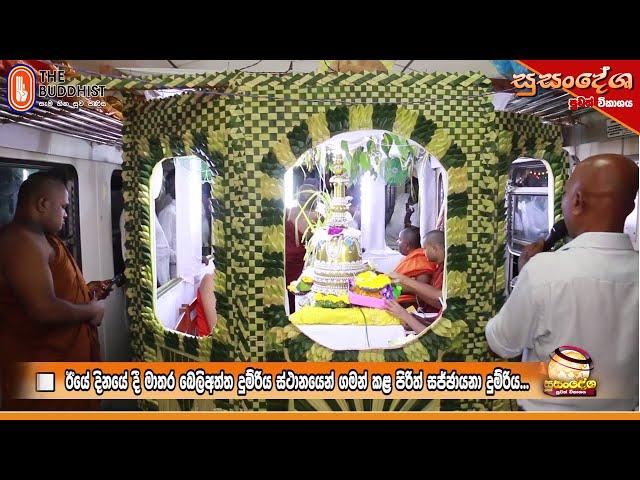 Susandesha News | 2020-09-26 | 8.30 PM | සුසංදේශ පුවත් විකාශය