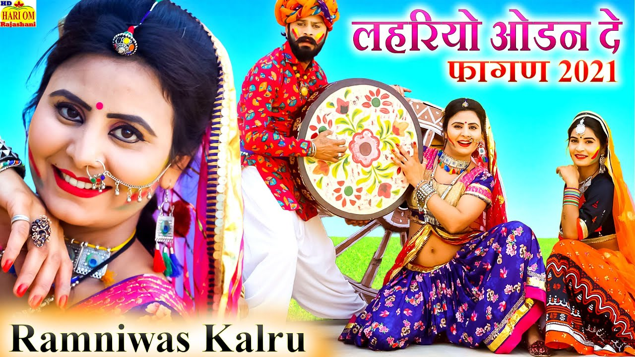 NEW FAGAN SONG 2021 - LAHARIYO ODAN DE | ये फागण सॉन्ग धूम मचा रहा है | Latest Rajasthani Fagan Song