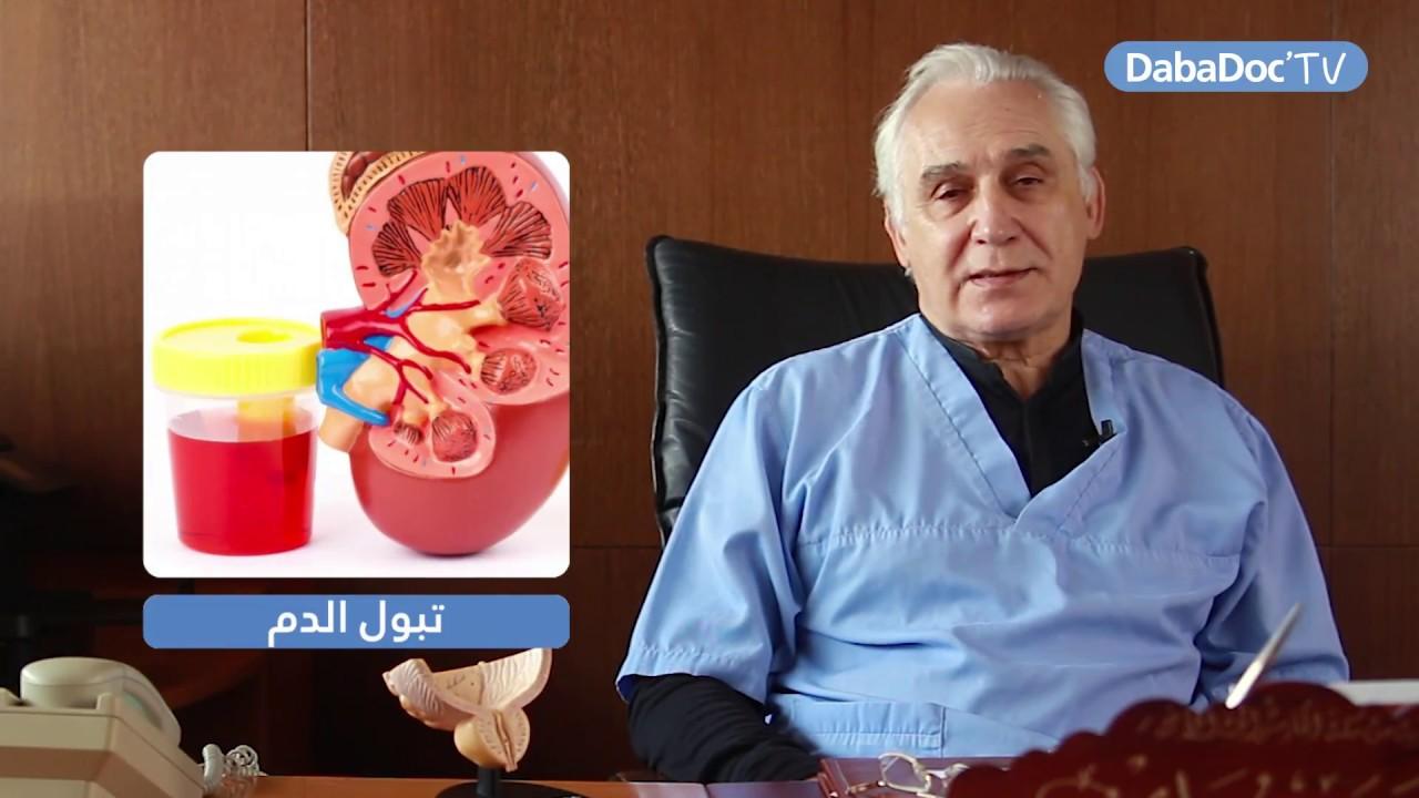 تبول الدم مع البروفيسور سعد بن جلون Youtube