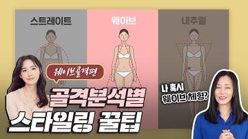 골격분석 체형별 코디 스타일링 웨이브편👗by. 팽대표
