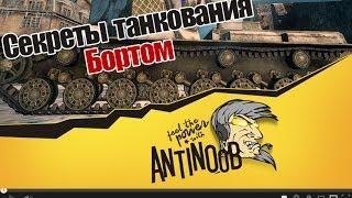 World of Tanks Секреты танкования Бортом [wot]