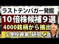 【超低位株】株価10倍狙いのテンバガー候補!一挙9銘柄紹介