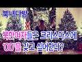 북한여자들은 크리스마스에 'OO'을 갖고 싶어한다?